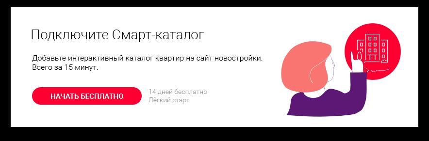 Banner_smart-catalog_blog